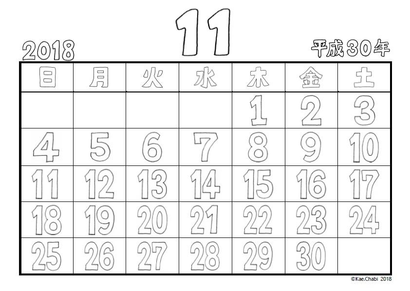 ぬりえカレンダー2018年11月 Chabis Coloring Calendar