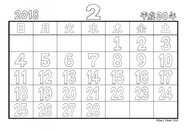 2018年2月ぬりえカレンダー Chabis Coloring Calendar