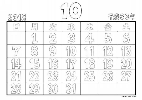 ぬりえカレンダー2018年10月 Chabis Coloring Calendar