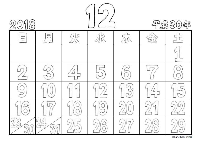ぬりえカレンダー2018年12月 Chabis Coloring Calendar