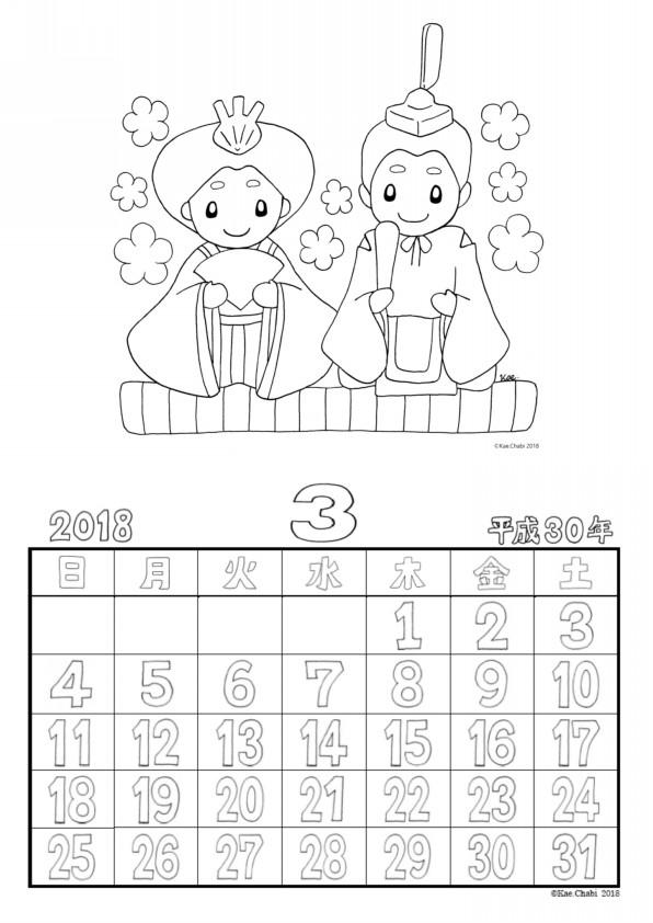 2018年3月塗り絵カレンダーまとめkaechabi Chabis Coloring Calendar