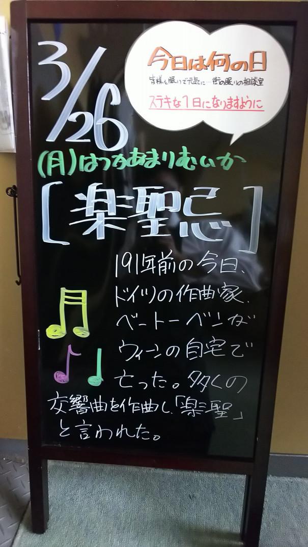 26 なん の 日 2