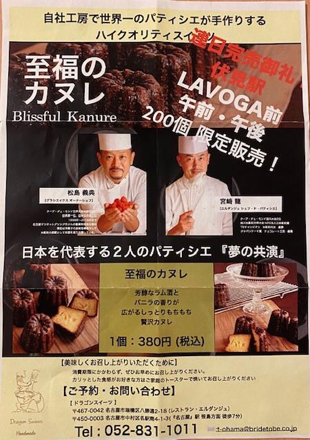 至福 の カヌレ 【伏見】至福のカヌレ限定販売。外カリカリ、中もっちりで絶品!