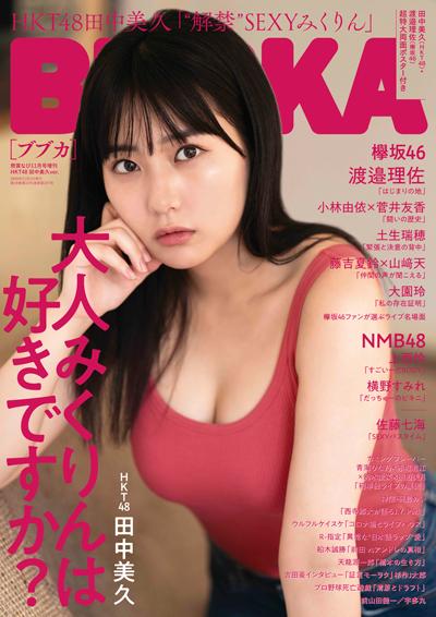 Bubka Web ブブカ ウェブ グラビア 活字アイドルサイト