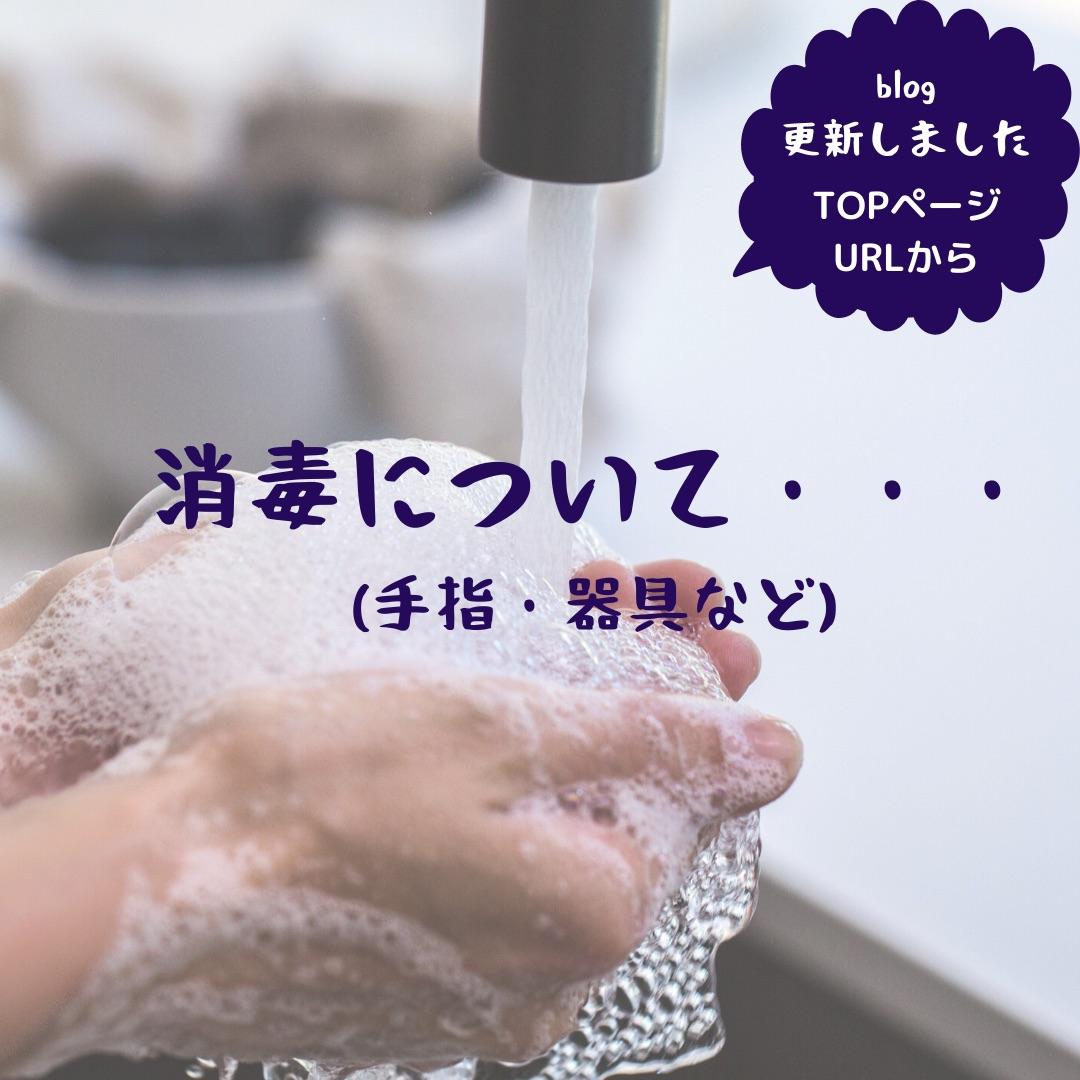 消毒 オスバン 作り方 手指