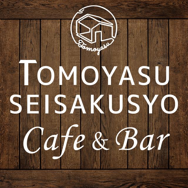 友安製作所 Cafe & Bar 阿倍野>