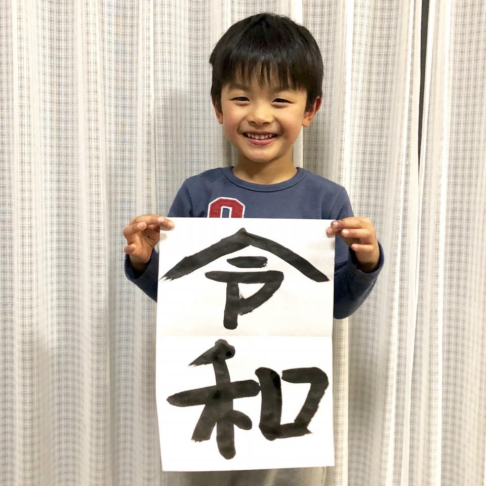 新元号発表ごっこ♪【習字・書道@宇和島】