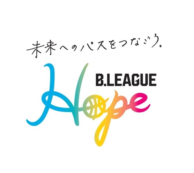 BBC2017【バスケの日】に、B.LEAGUEが参加します