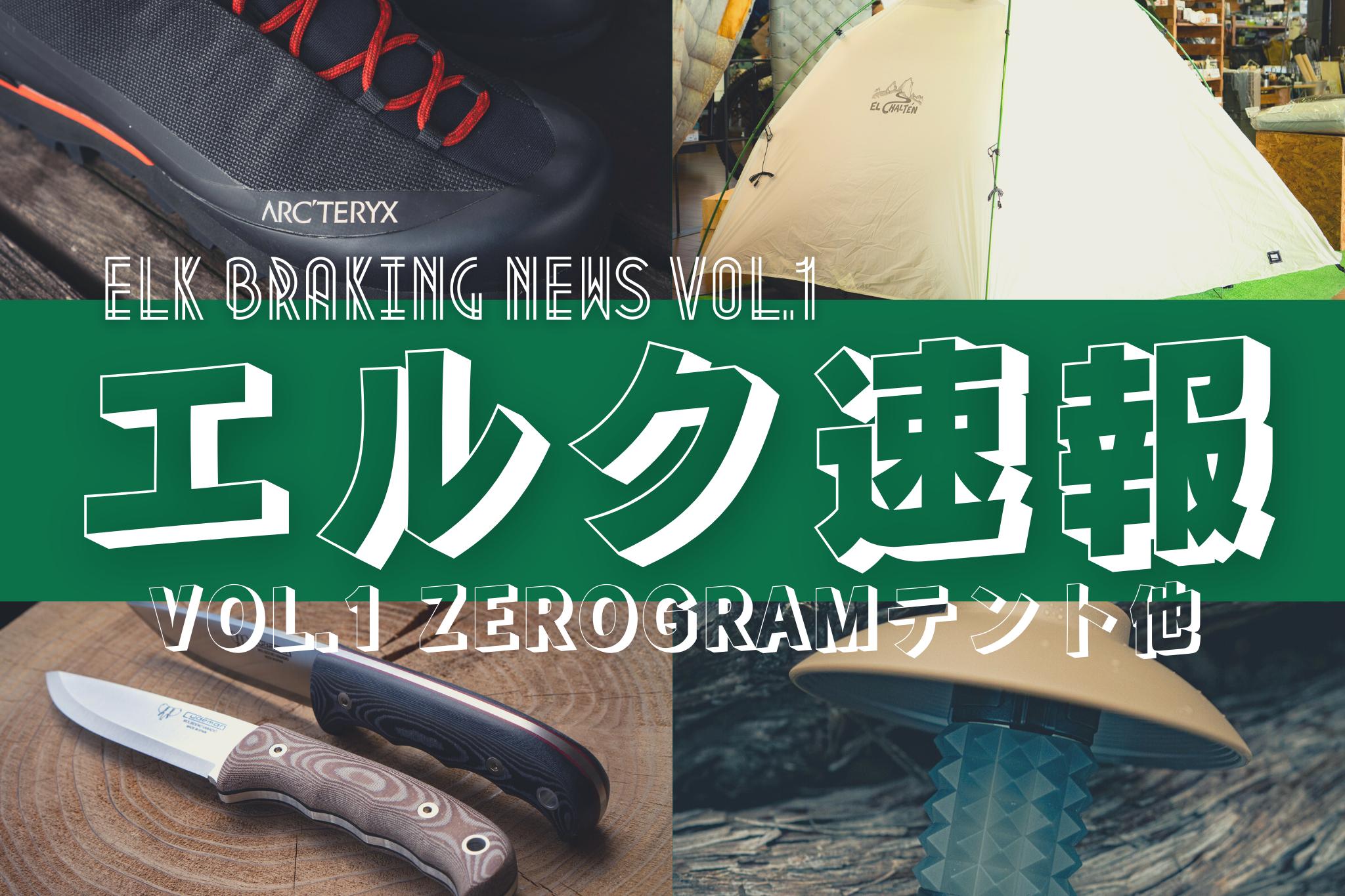 【エルク速報 vol.1】8月の入荷商品と、反響のあった商品まとめ