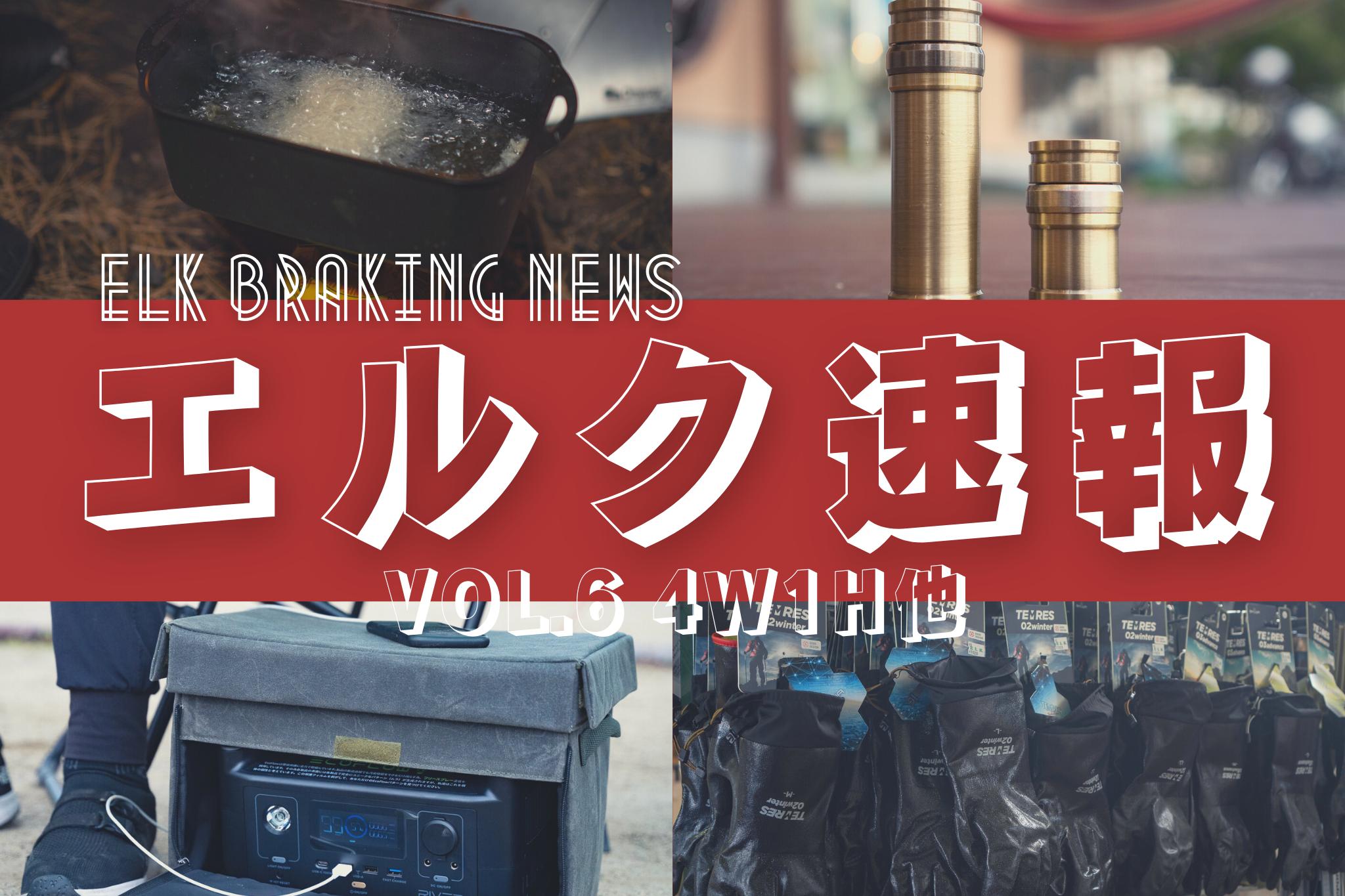 【エルク速報vol.6】今週の新商品入荷と、反響のあった商品まとめ【9/26~10/2】