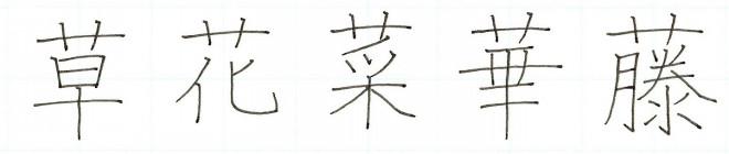 くさかんむり 漢字