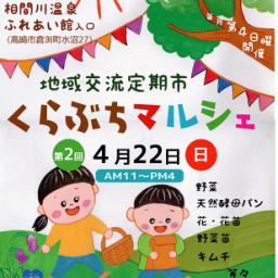 18年03月の記事一覧 くらぶちマルシェ At 相間川温泉