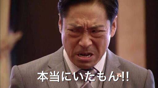 コラ 大和田