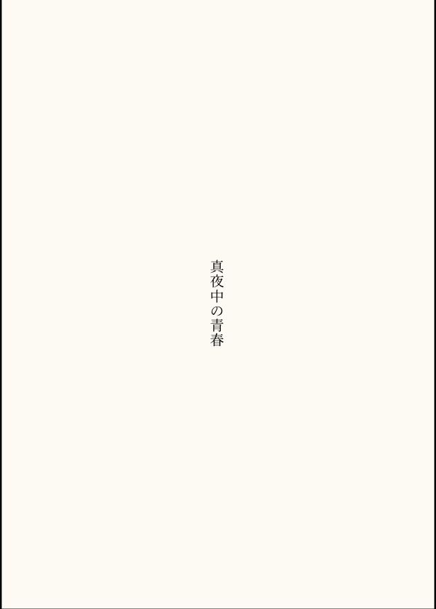 短編小説『真夜中の青春』 | L'a...