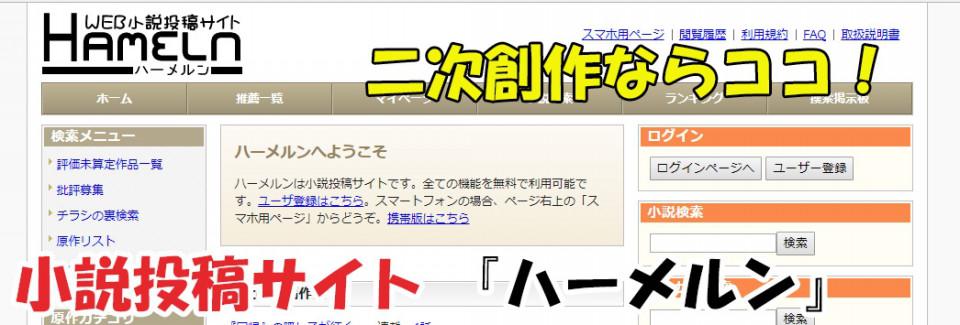 サイト 無料 小説