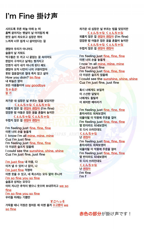 bts 掛け声 韓国 語