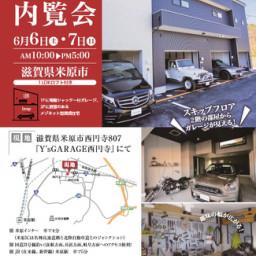 イベント案内 滋賀で ガレージ付き賃貸住宅 を展開 アスタリスク