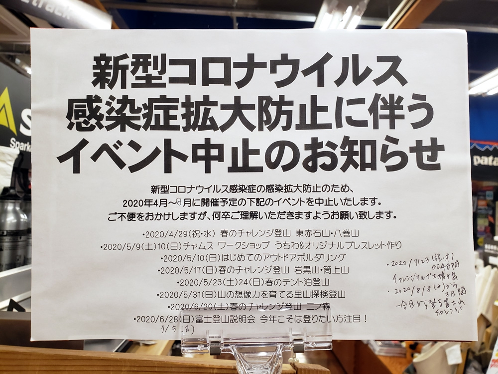 イベント コロナ 中止