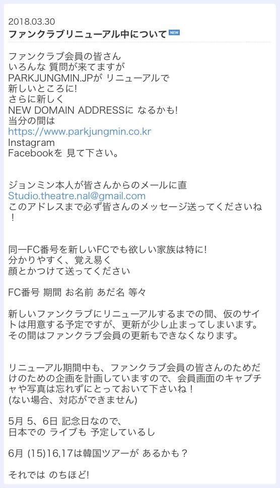 ファン クラブ news