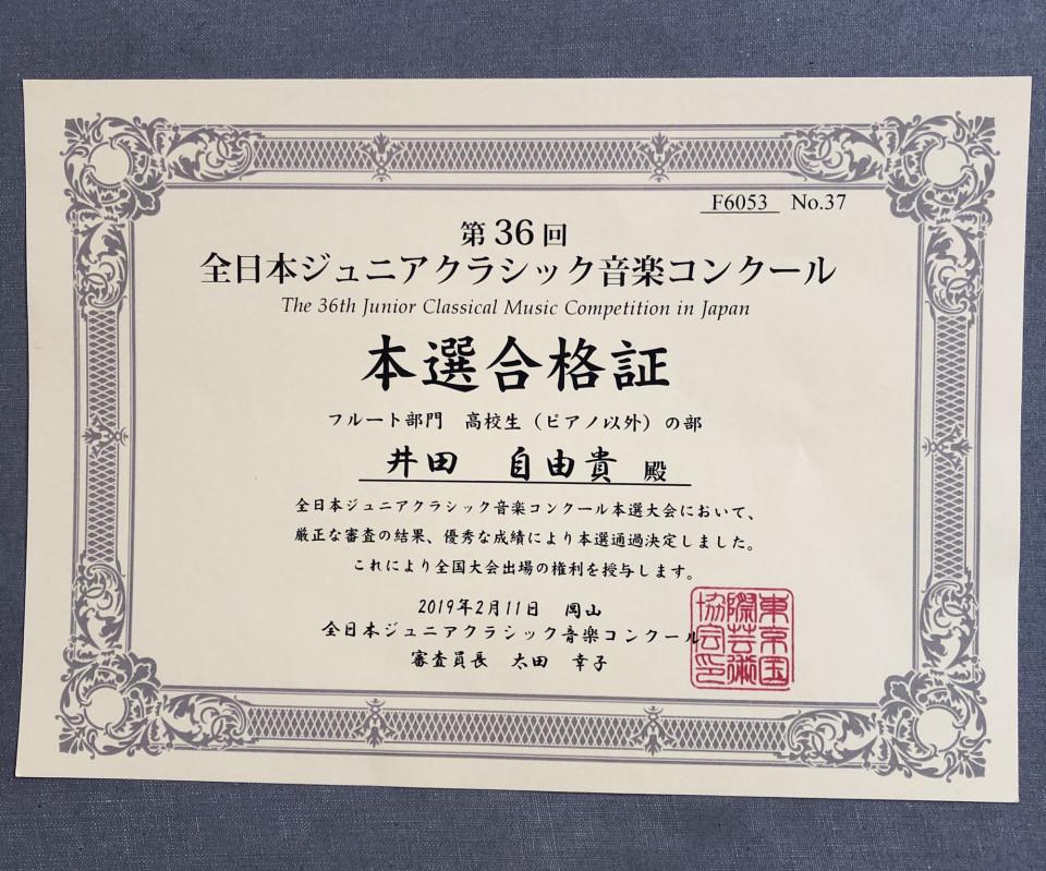 第36回全日本ジュニアクラシック音楽コンクール | 井田美穂 フルート教室