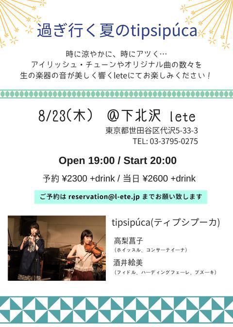 tipsipúcaライブのお知らせ(8月...