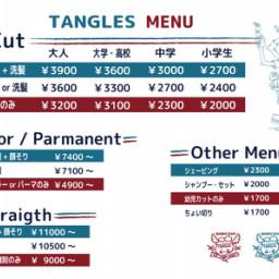 散髪屋tangles ページ1 イラスト屋p S P Art 散髪屋tangles Red Rock