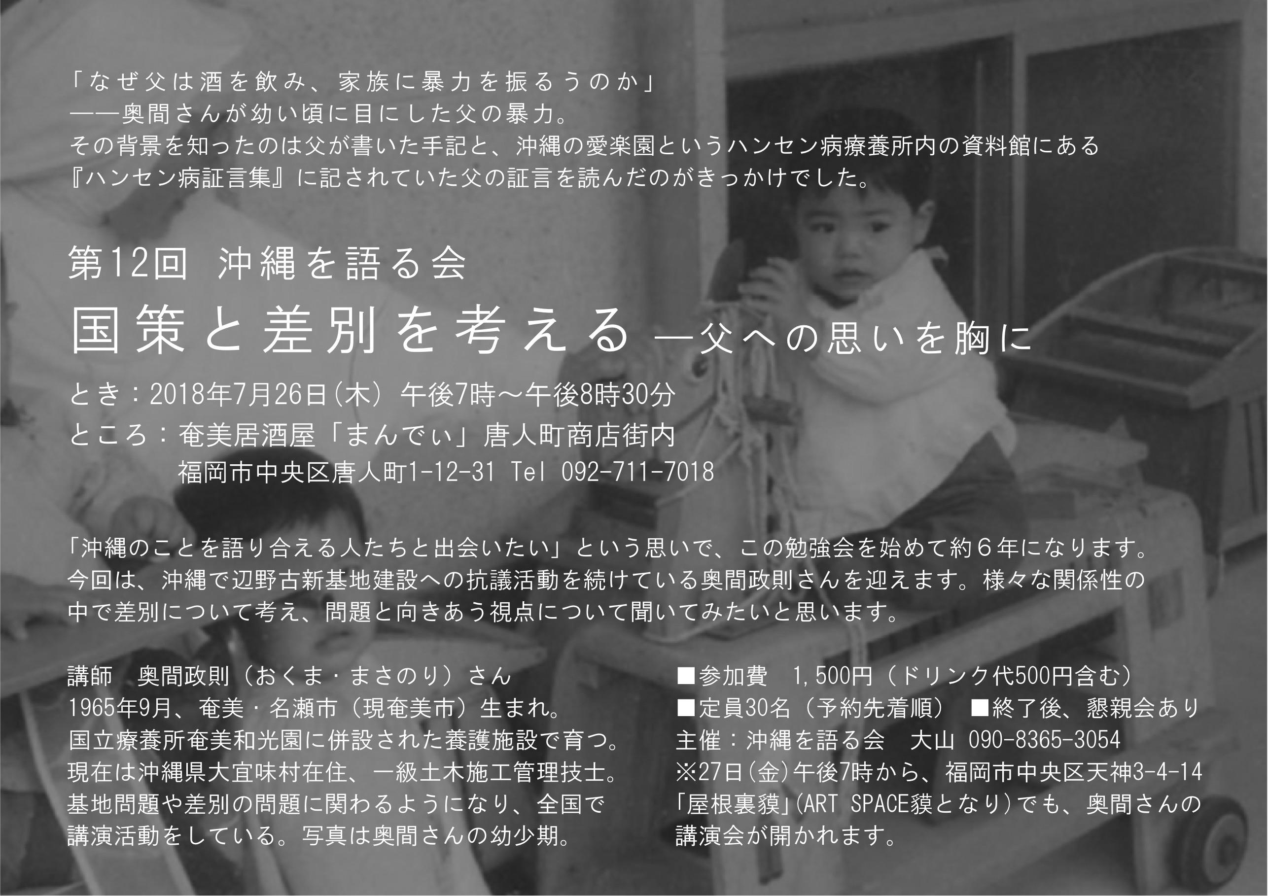 沖縄を語る会」が開催されます |...