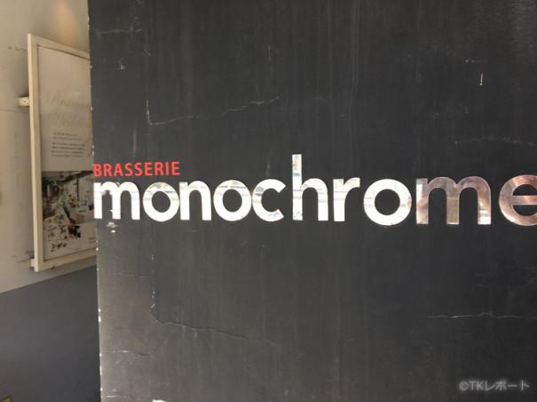 ブラッスリー モノクローム 天王寺 ミオ 店