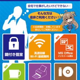 ご利用案内 料金 ネットカフェ 漫画喫茶 まんがランド錦糸町店 感染防止徹底宣言