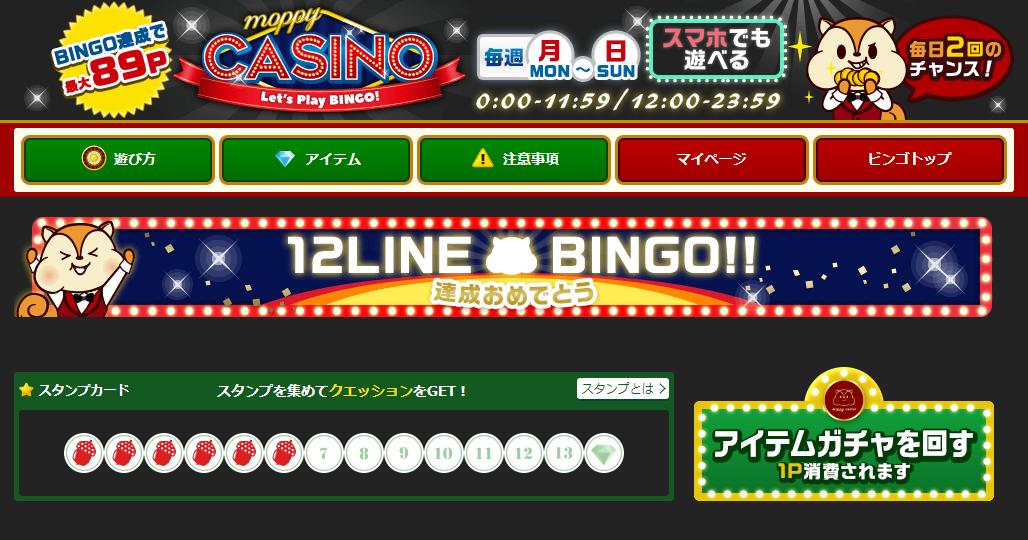 モッピーカジノ攻略法ーアイテム使用で毎週全マスあけるー   モッピー ...
