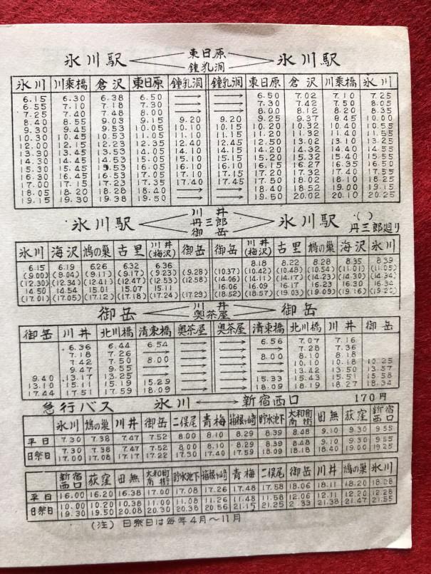 時刻 西 表 バス 東京