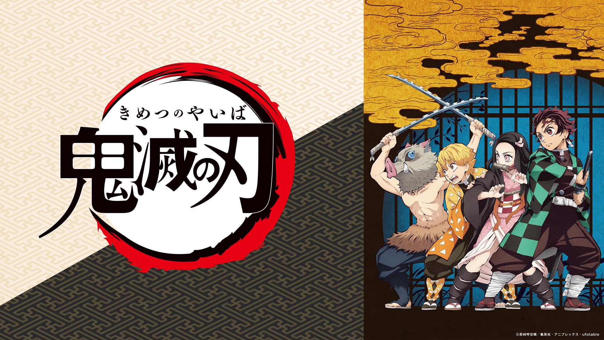 アベマ 鬼 滅 鬼滅祭オンライン -アニメ弐周年記念祭-