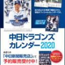 2020中日ドラゴンズカレンダー発売中 中日ニュースセンター 曳馬ステーション 芝田新聞店