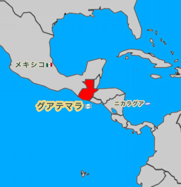中央アメリカ グアテマラ共和国   ラムコンシェルジュを目指して~ラム ...