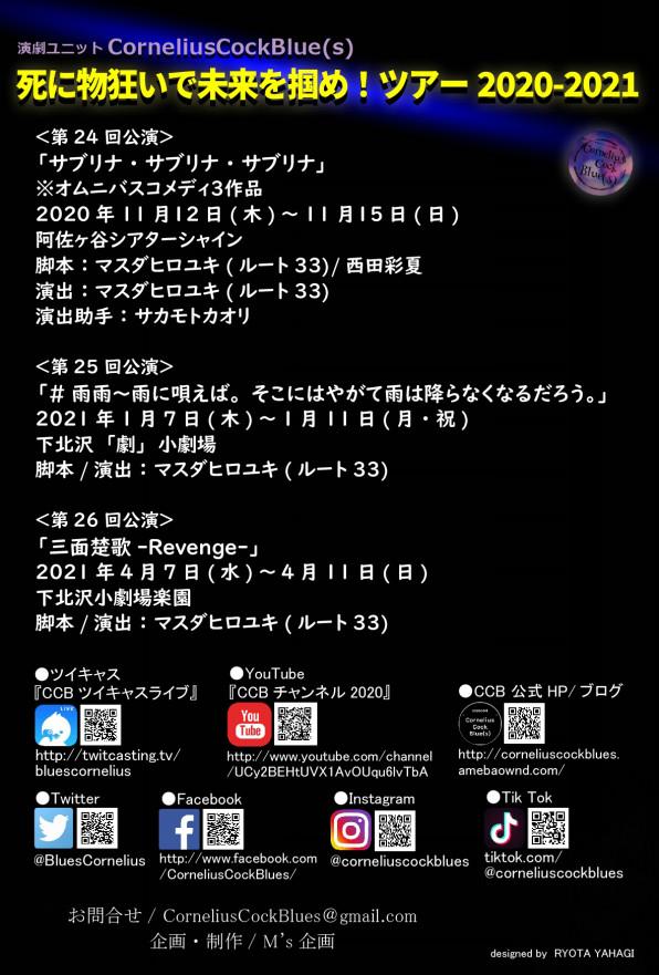 第4期CCB 死に物狂いで未来を掴め!ツアー2020-2021 ...