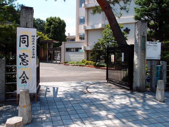 練馬区立大泉小学校同窓会