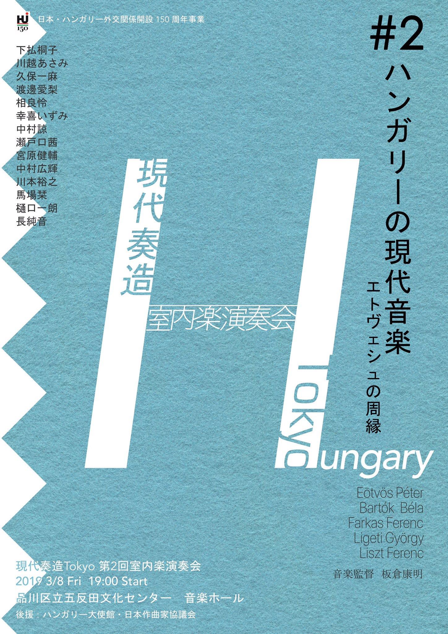2019年3月8日 第2回室内楽演奏会 ハンガリーの現代音楽 エトヴェシュの周縁 日本・ハンガリー外交関係開設 150 周年事業