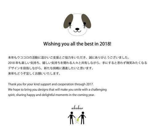 wishing you all best in 2018 ukokor ウココロ