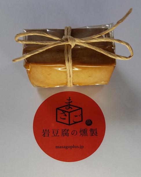 「真砂 岩豆腐 燻製」の画像検索結果