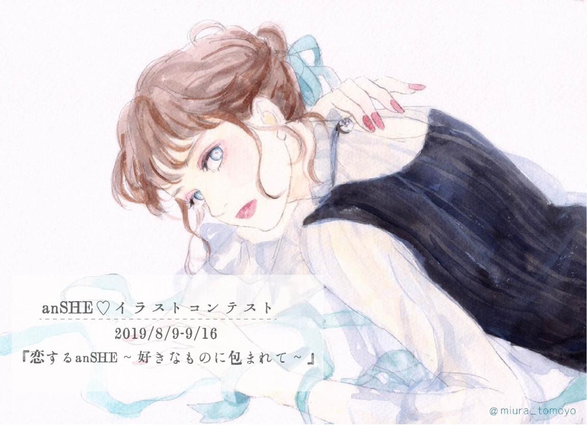 第三回 イラストコンテスト「恋するanSHE」