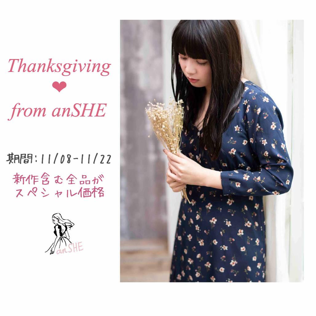 感謝祭❤︎ From anSHE