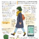慢性疲労症候群に効いた治療法 ウォーキング イラストエッセイ 甲賀 日野 絵本 イラスト キャラクター デザイン 深 森 い ず