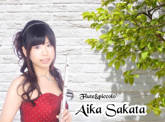 Flute & Piccolo 坂田 愛夏