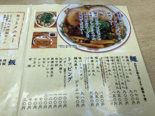 広島駅ビルの正しい尾道ラーメン ラーメン三公 | saku-skywalker