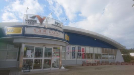 長良川 サービス エリア
