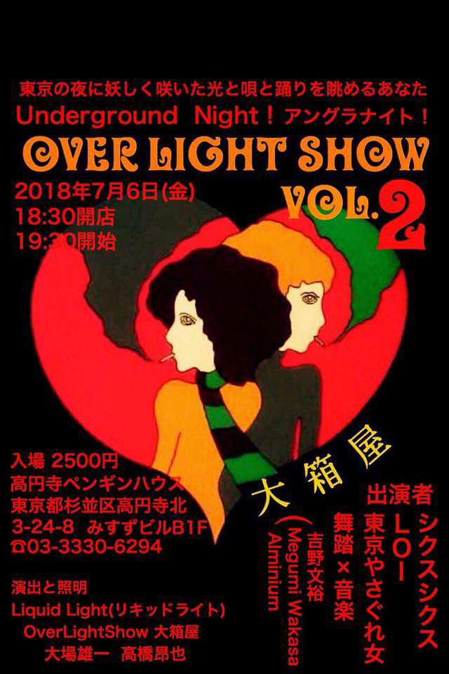 出演情報 7月 overlightshow vol 2 underground night