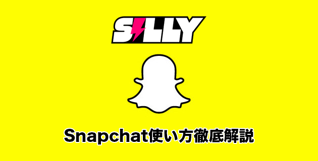 Snapchat(スナップチャット / スナチャ)のやり方・使い方 How to | SILLY