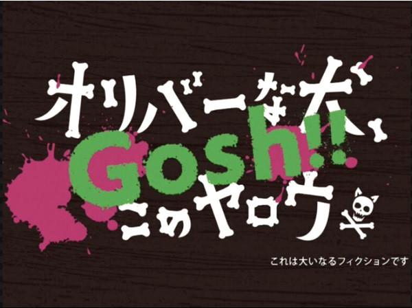 NHKドラマ10「オリバーな犬、(Gosh!!)このヤロウ」にて衣装協力をさせていただきました。