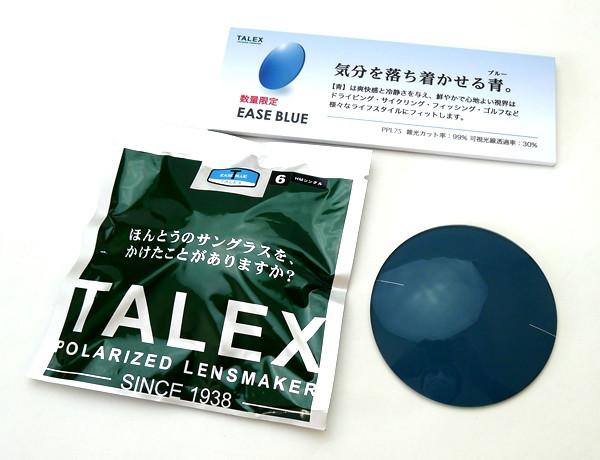 TALEX(タレックス)の数量限定カラー「EASE BLUE(イーズブルー)」が入荷!