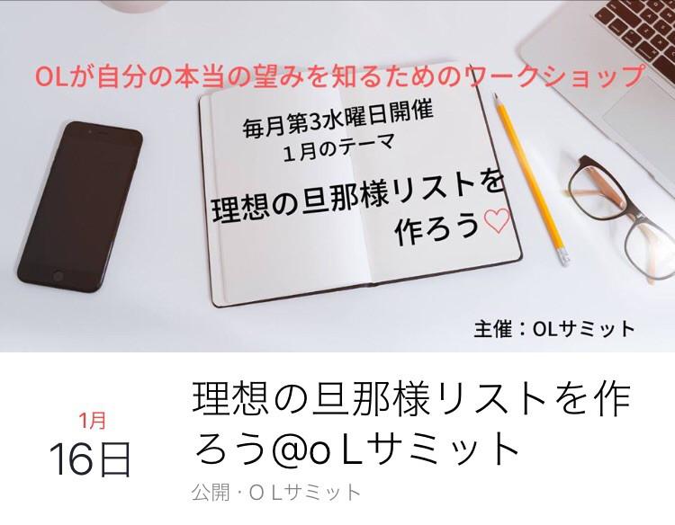 2019年1月18日【OL座談会:テーマ「お金」】